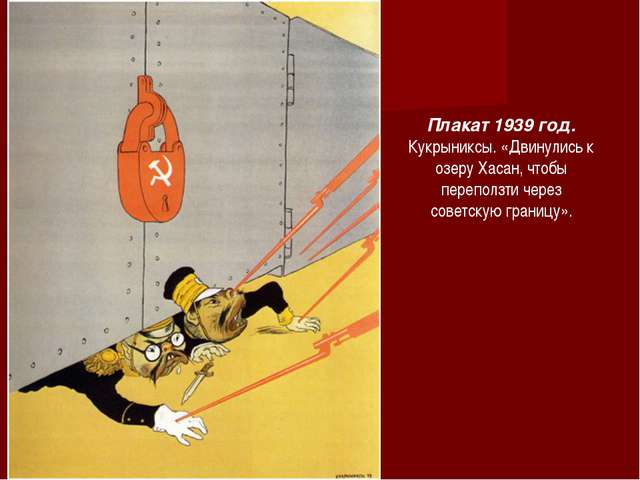 Плакат 1939 год. Кукрыниксы. «Двинулись к озеру Хасан, чтобы переползти через...