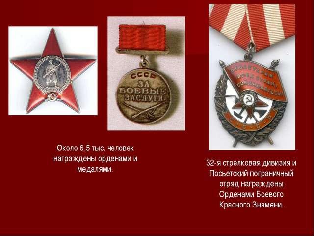 Около 6,5 тыс. человек награждены орденами и медалями. 32-я стрелковая дивизи...