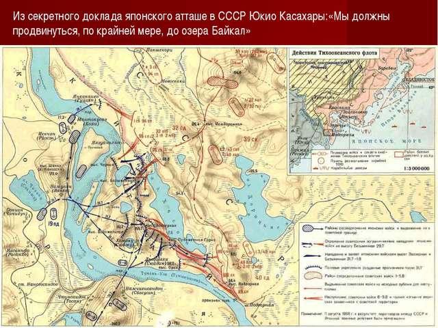 Из секретного доклада японского атташе в СССР Юкио Касахары:«Мы должны продви...