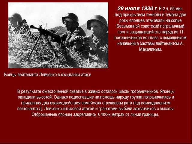 Бойцы лейтенанта Левченко в ожидании атаки 29 июля 1938 г. В 2 ч. 55 мин. под...