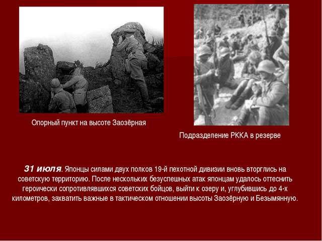 31 июля. Японцы силами двух полков 19-й пехотной дивизии вновь вторглись на с...