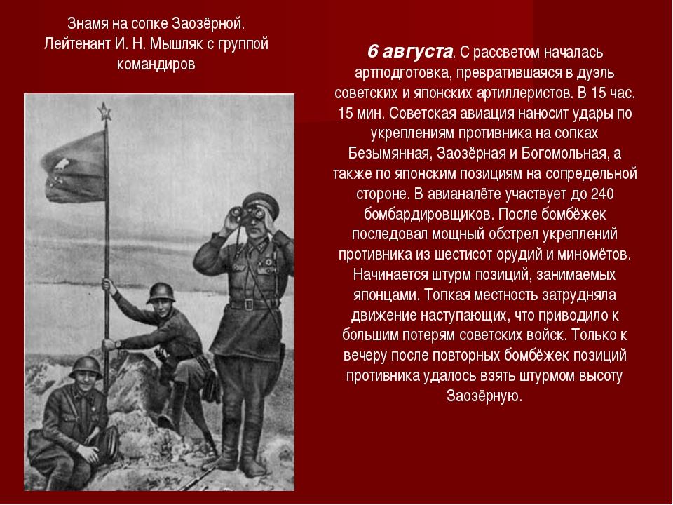Знамя на сопке Заозёрной. Лейтенант И. Н. Мышляк с группой командиров 6 авгус...