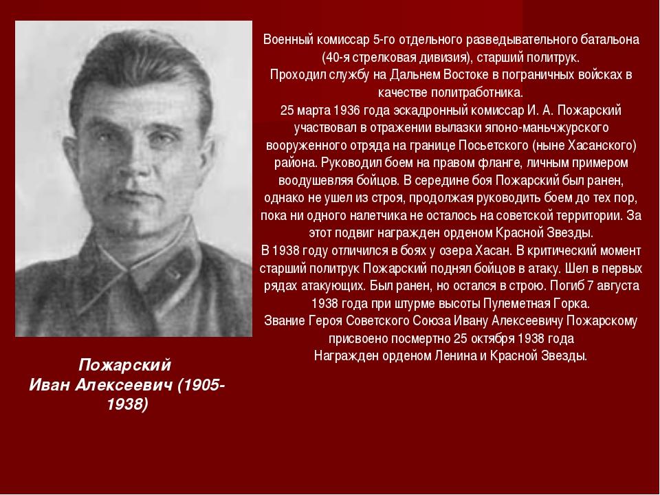 Военный комиссар 5-го отдельного разведывательного батальона (40-я стрелковая...