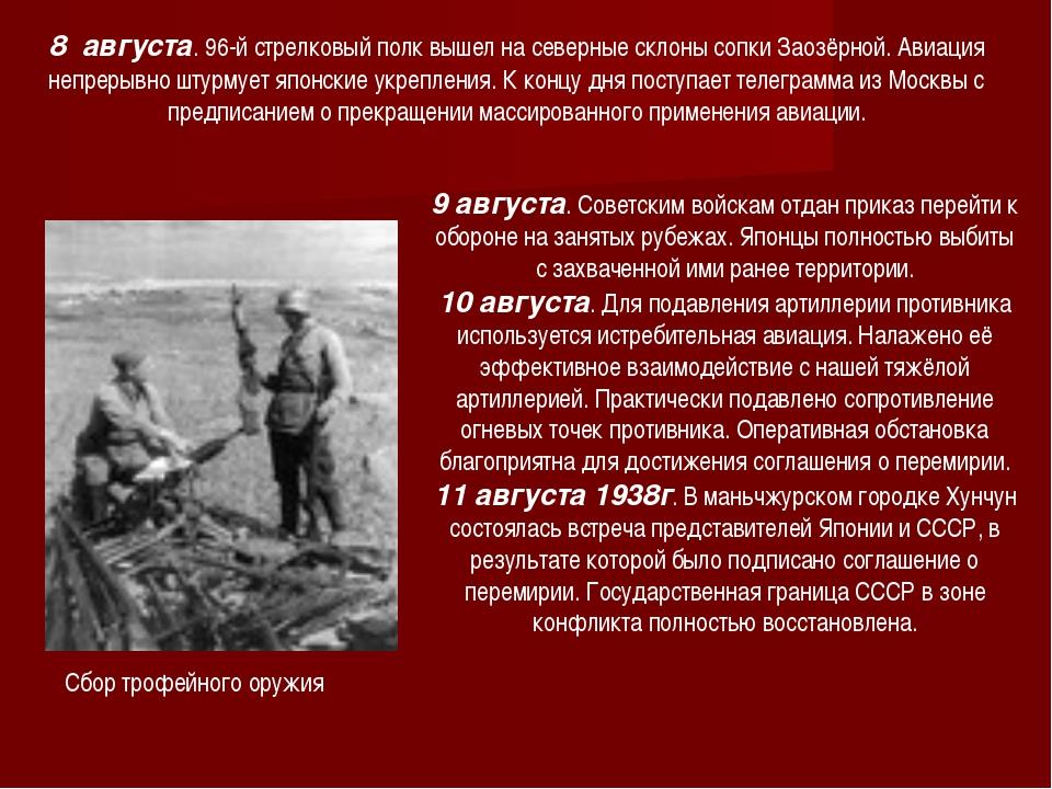 Сбор трофейного оружия 8 августа. 96-й стрелковый полк вышел на северные скло...