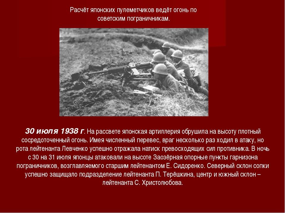 Расчёт японских пулеметчиков ведёт огонь по советским пограничникам. 30 июля...