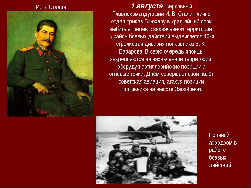 1 августа. Верховный Главнокомандующий И. В. Сталин лично отдал приказ Блюхер...