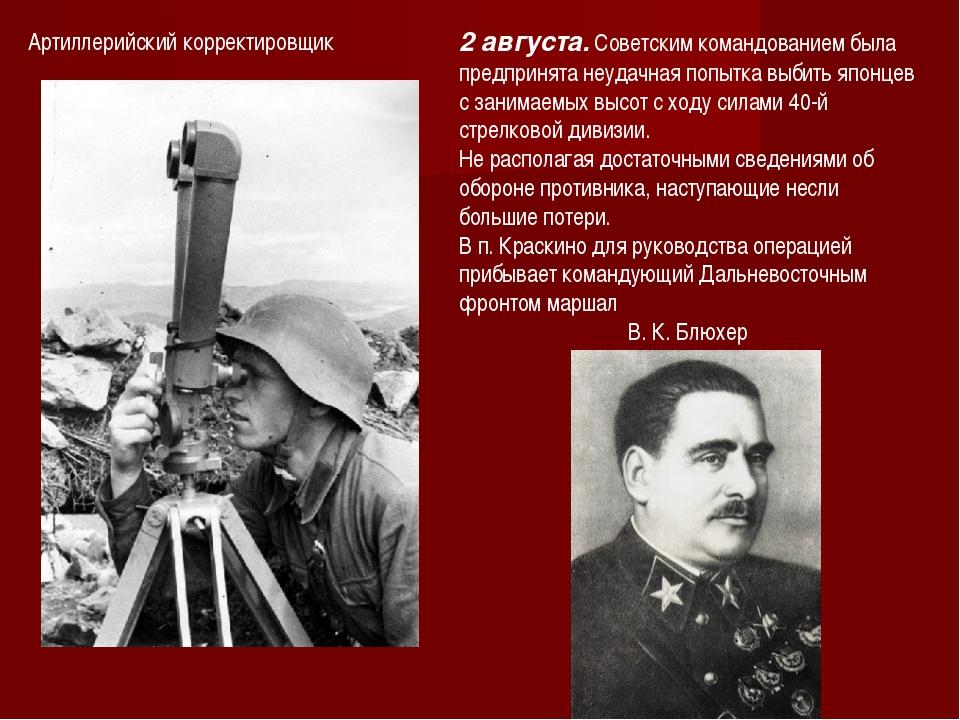 Артиллерийский корректировщик 2 августа. Советским командованием была предпри...