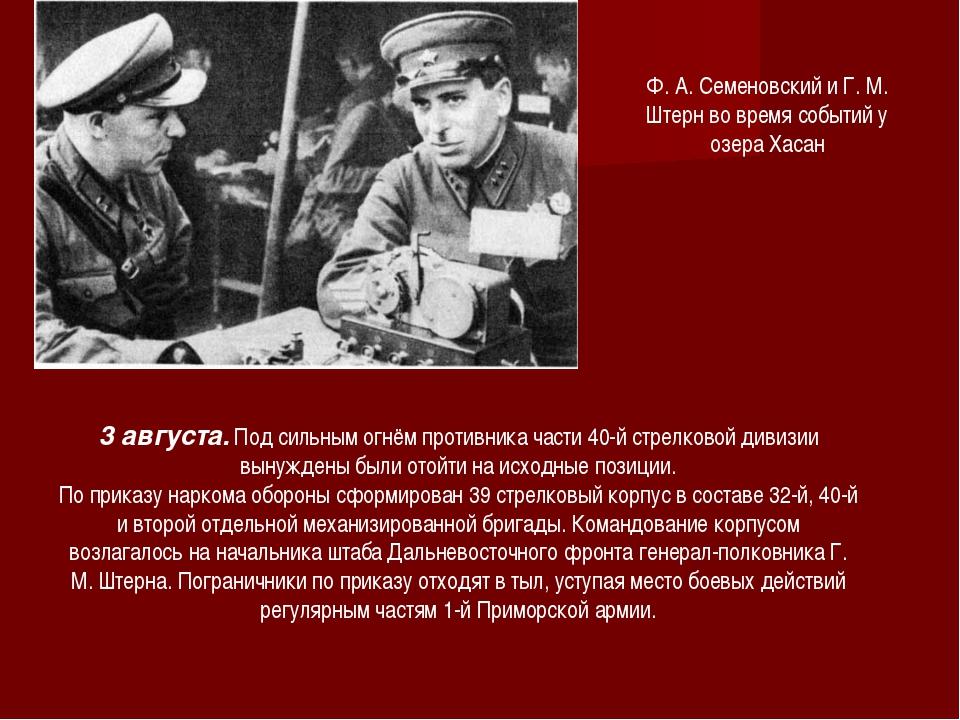 Ф. А. Семеновский и Г. М. Штерн во время событий у озера Хасан 3 августа. Под...