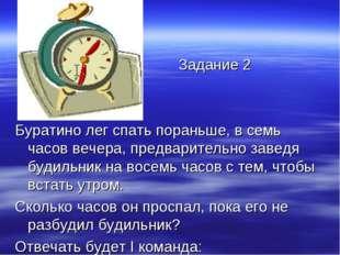 Задание 2 Буратино лег спать пораньше, в семь часов вечера, предварительно з