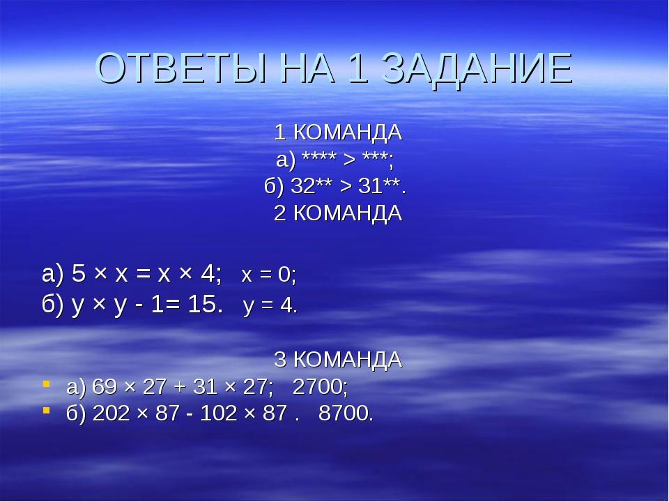 ОТВЕТЫ НА 1 ЗАДАНИЕ 1 КОМАНДА а) **** > ***; б) 32** > 31**. 2 КОМАНДА а) 5 ×...