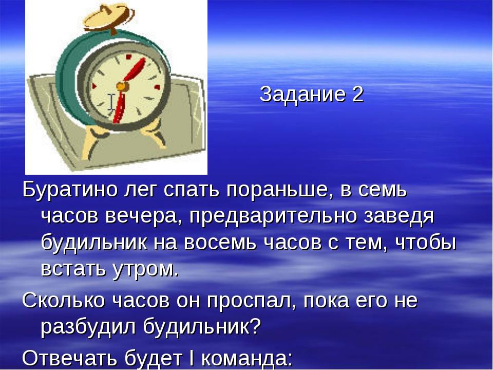 Задание 2 Буратино лег спать пораньше, в семь часов вечера, предварительно з...