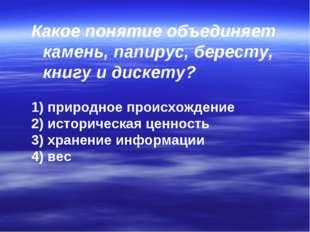 Какое понятие объединяет камень, папирус, бересту, книгу и дискету? природное
