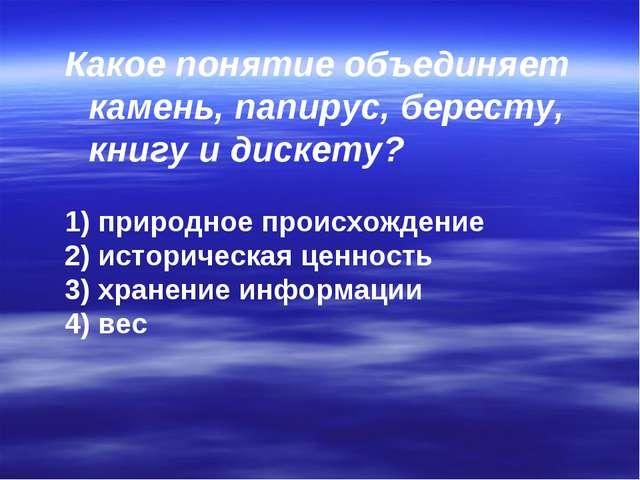 Какое понятие объединяет камень, папирус, бересту, книгу и дискету? природное...