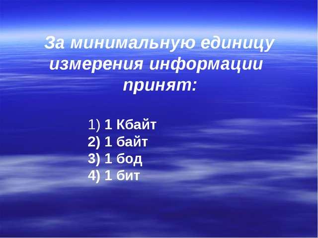 За минимальную единицу измерения информации принят: 1 Кбайт 1 байт 1 бод 1 бит