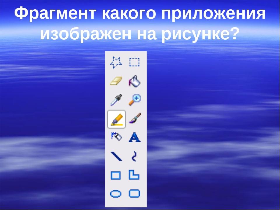 Фрагмент какого приложения изображен на рисунке?