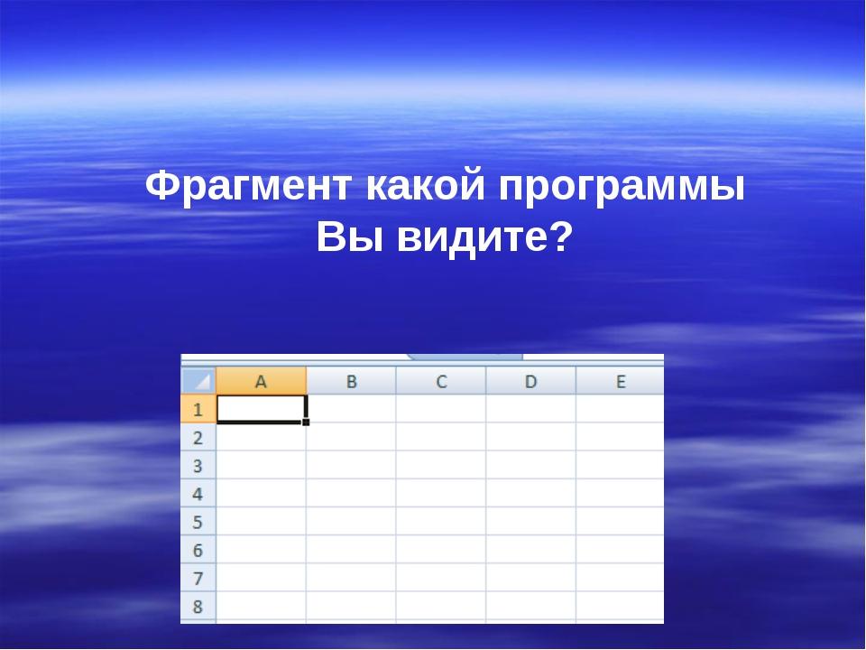 Фрагмент какой программы Вы видите?