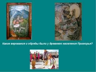 Какие верования и обряды были у древнего населения Приморья?