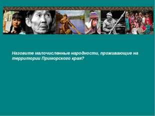 Назовите малочисленные народности, проживающие на территории Приморского края?