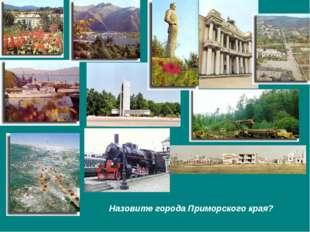 Назовите города Приморского края?