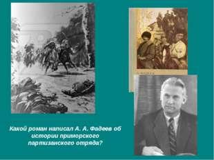 Какой роман написал А. А. Фадеев об истории приморского партизанского отряда?