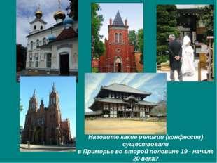 Назовите какие религии (конфессии) существовали в Приморье во второй половине