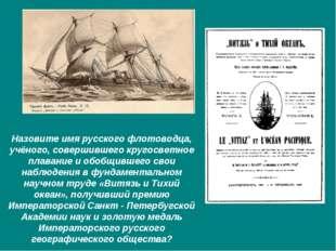 Назовите имя русского флотоводца, учёного, совершившего кругосветное плавание
