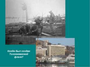 Когда был создан Тихоокеанский флот?