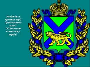 Когда был принят герб Приморского края? Объясните символику герба?