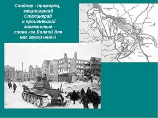 Снайпер - приморец, защищавший Сталинград и произнёсший знаменитые слова «за