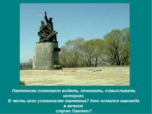 Памятники помогают видеть, понимать, осмысливать историю. В честь кого устано