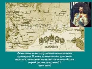 Её называли несокрушимым памятником культуры 19 века, проявлением русского ве