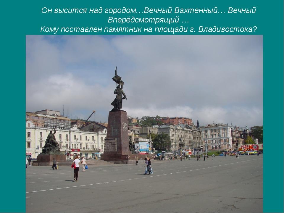 Он высится над городом…Вечный Вахтенный… Вечный Вперёдсмотрящий … Кому постав...