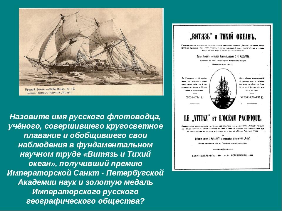 Назовите имя русского флотоводца, учёного, совершившего кругосветное плавание...