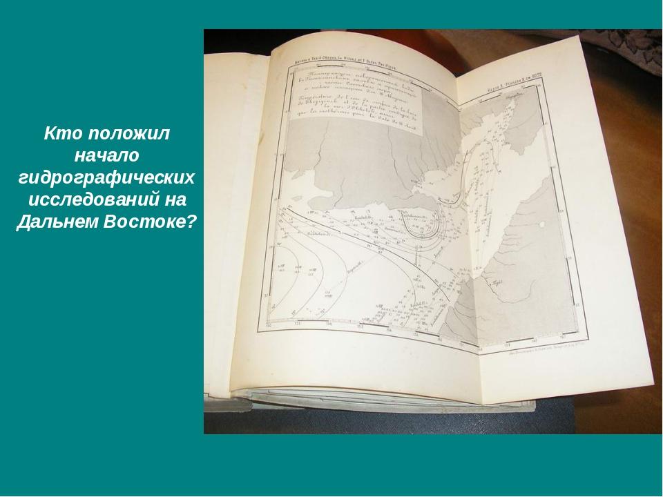 Кто положил начало гидрографических исследований на Дальнем Востоке?