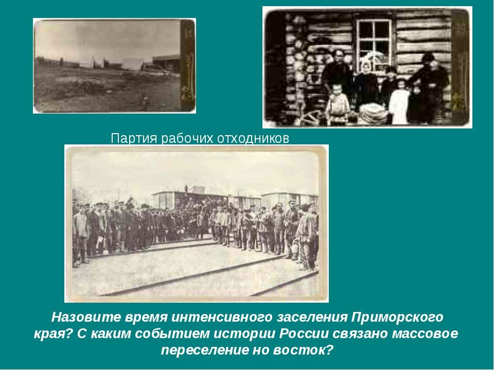 Назовите время интенсивного заселения Приморского края? С каким событием исто...