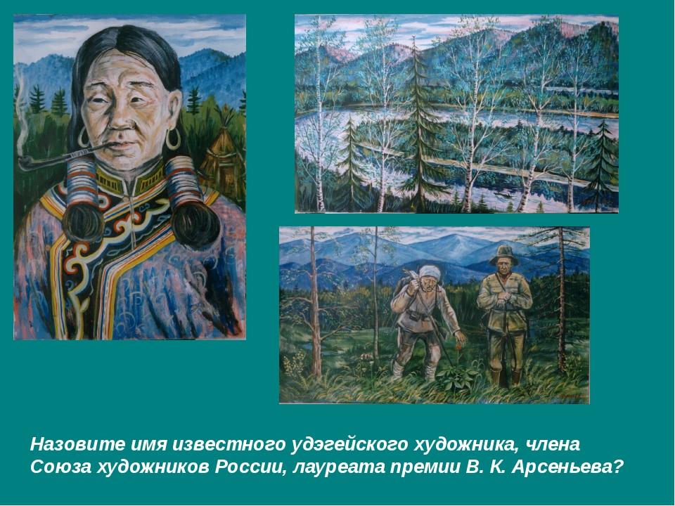 Назовите имя известного удэгейского художника, члена Союза художников России,...