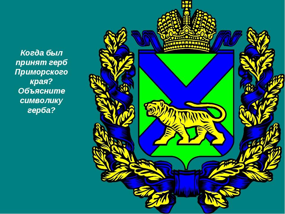 картинка герба нашего края стилисты