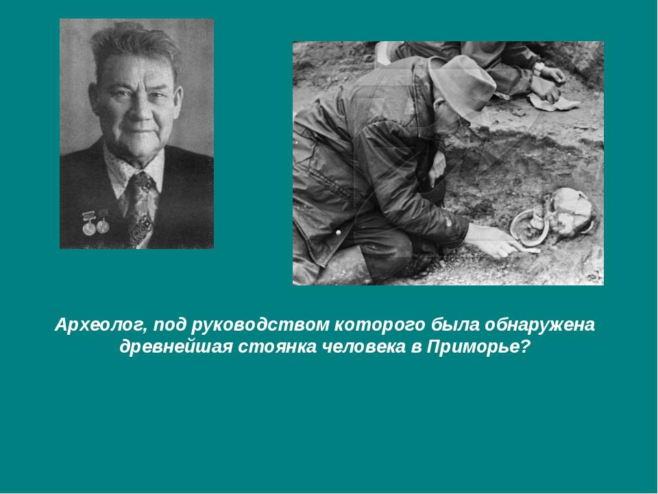 Археолог, под руководством которого была обнаружена древнейшая стоянка челове...