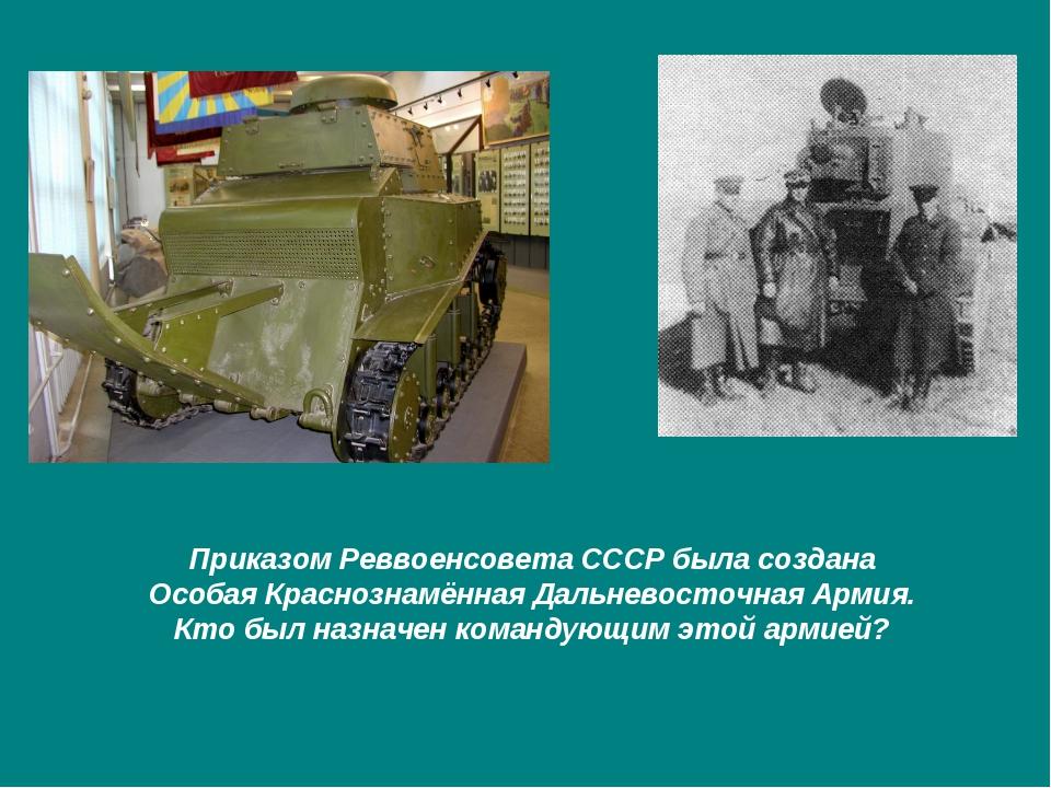 Приказом Реввоенсовета СССР была создана Особая Краснознамённая Дальневосточн...