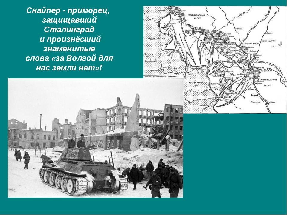 Снайпер - приморец, защищавший Сталинград и произнёсший знаменитые слова «за...