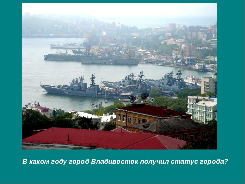 В каком году город Владивосток получил статус города?