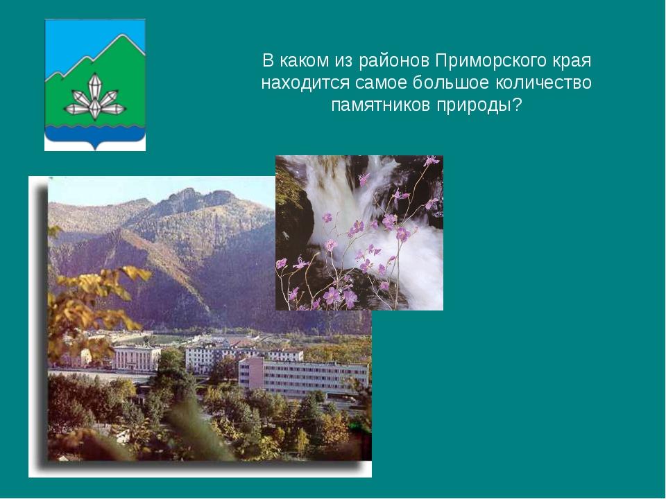 В каком из районов Приморского края находится самое большое количество памятн...