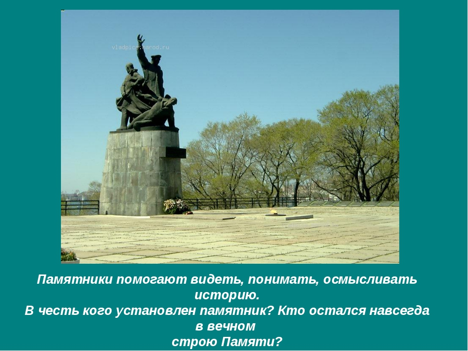 Памятники помогают видеть, понимать, осмысливать историю. В честь кого устано...