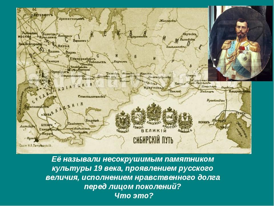 Её называли несокрушимым памятником культуры 19 века, проявлением русского ве...