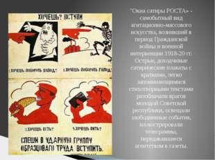 """""""Окна сатиры РОСТА» - самобытный вид агитационно-массового искусства, возникш"""