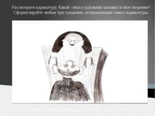 Рассмотрите карикатуру. Какой смысл художник заложил в свое творение? Сформул