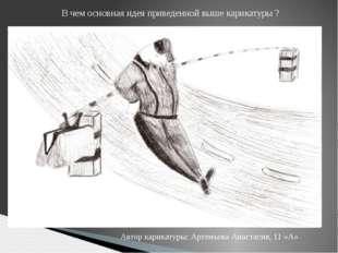 В чем основная идея приведенной выше карикатуры ? Автор карикатуры: Артемьева