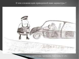 В чем основная идея приведенной ниже карикатуры ? Автор карикатуры: Артемьева