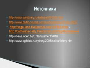 http://www.lawlibrary.ru/izdanie2050205.htm http://www.baltic-course.com/rus/
