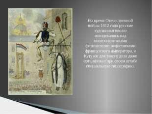 Во время Отечественной войны 1812 года русские художники вволю поиздевались н